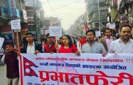 गणतन्त्र दिवसको अवसरमा संयुक्त विद्यार्थी संगठनको प्रभातफेरी