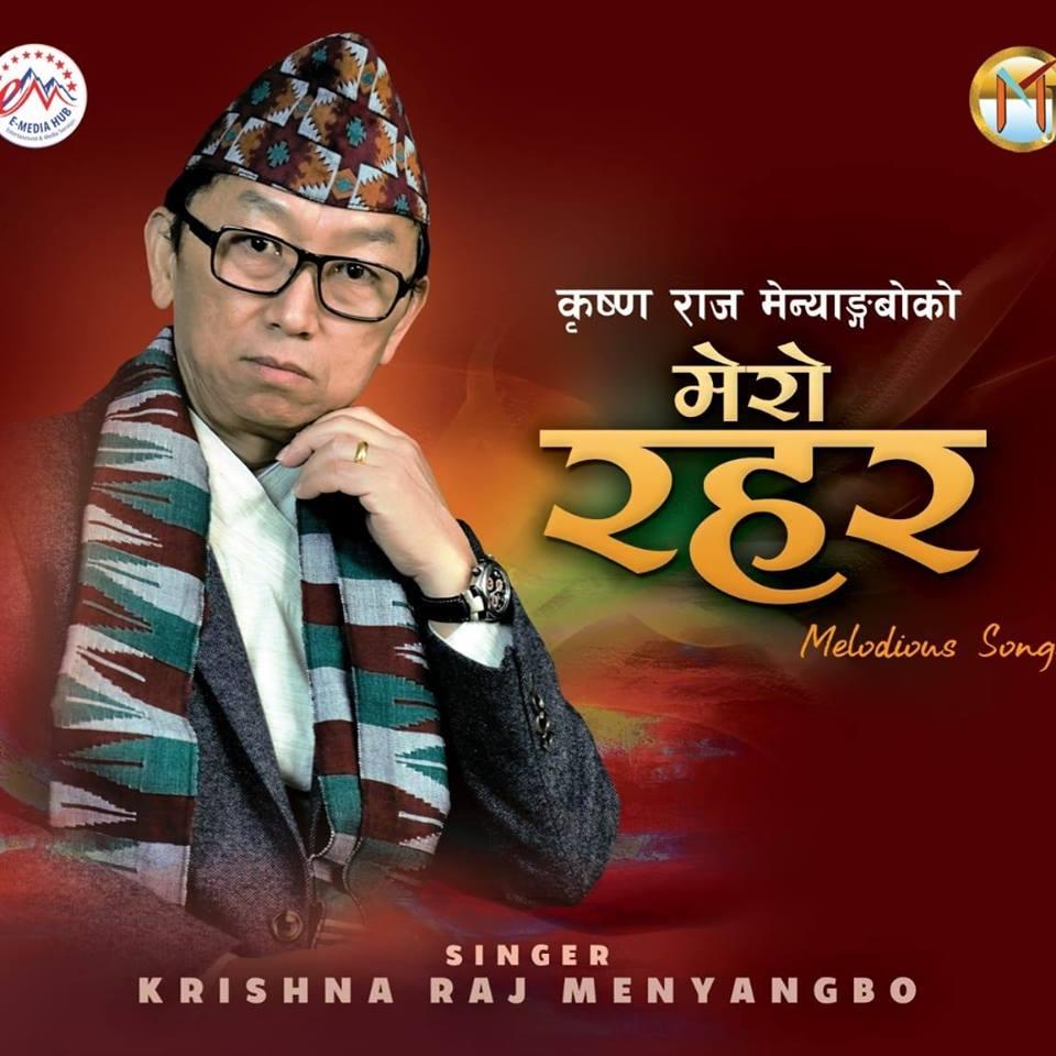 संगीत तपस्या हो : कृष्ण मेन्याङ्बो लिम्बू