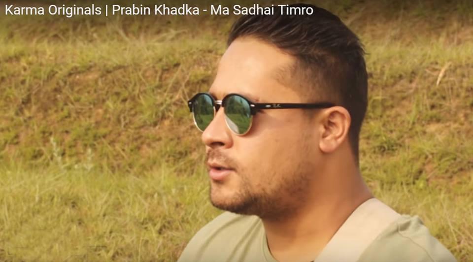 'म सधैं तिम्रो' नयाँ गीत डिजिटल बजारमा